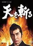 天を斬る DVD-BOX 1[DVD]