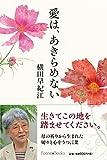 『愛は、あきらめない』 横田早紀江