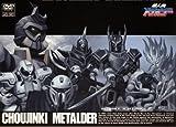 超人機メタルダー VOL.1 [DVD]