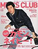メンズクラブ 2015年 03 月号 [雑誌]
