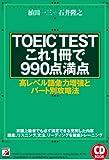 TOEIC(R)TESTこれ1冊で990点満点 (CD BOOK ) (アスカカルチャー)