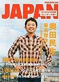 ROCKIN'ON JAPAN (ロッキング・オン・ジャパン) 2014年 01月号 [雑誌]