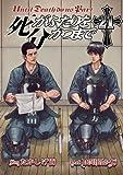 死がふたりを分かつまで21巻 (デジタル版ヤングガンガンコミックス)