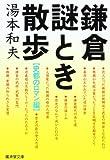 鎌倉謎とき散歩〈史都のロマン編〉 (広済堂文庫―ヒューマン・セレクト)