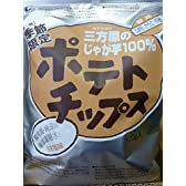 【静岡浜松発、季節限定】三方原のじゃがいも100%ポテトチップス【120g入×16個】