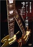 ギター・コード理論の嗜み [DVD]
