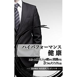 ハイパフォーマンス健康: エリート日本人が密かに実践する3つのメソッドとは [Kindle版]