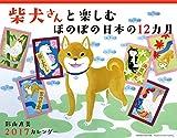 2017カレンダー 柴犬さんと楽しむ ほのぼの日本の12ヵ月 ランキングお取り寄せ
