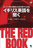 イギリス英語を聞く THE RED BOOK(CD付)
