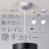 照明器具部品「Ceiling cover (シーリングカバー)」 ホワイト BU-1114 WH