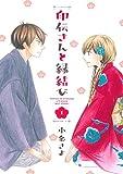 印伝さんと縁結び 1 (ミッシイコミックス Next comics F)