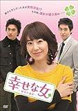 幸せな女-彼女の選択- DVD-BOX3