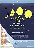 グリーティングライフ 月の満ち欠け 2016年カレンダー 壁掛け C-741-mp