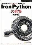 IronPythonの世界 (Windows Script Programming)