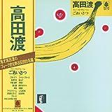 ごあいさつ (Bellwood LP Collection) [Analog]