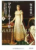 マリー・ルイーゼ〈上〉―ナポレオンの皇妃からパルマ公国女王へ (文春文庫)