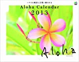 ALOHAカレンダー 2013 ([カレンダー])