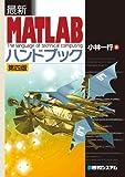 最新MATLABハンドブック