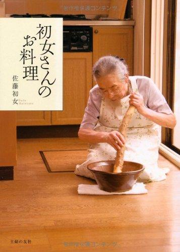 初女さんのお料理