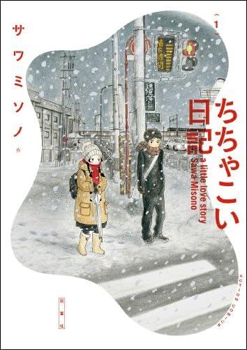 ちちゃこい日記(1) (アクションコミックス(月刊アクション))