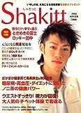 Shakitt (しゃきっと) 2008年 01月号 [雑誌]