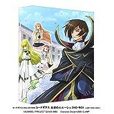 コードギアス COLLECTION コードギアス反逆のルルーシュ DVD-BOX