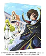 コードギアス反逆のルルーシュ DVD-BOX