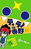 ティラノVS寺野 1 (てんとう虫コミックス)
