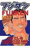 フジケン(2) (少年チャンピオン・コミックス)