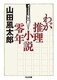 わが推理小説零年 (ちくま文庫)
