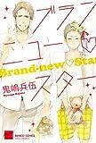 ブランニュースター (バンブーコミックス 麗人セレクション)