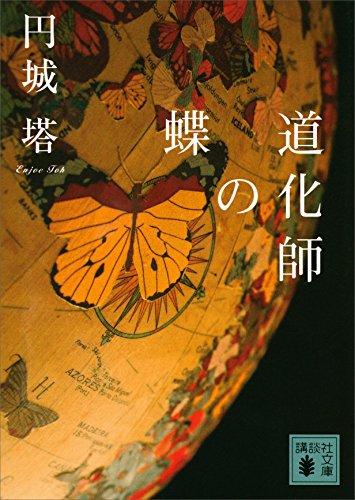 道化師の蝶 (講談社文庫)
