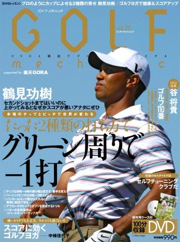 GOLF mechanic Vol.29(DVD付)