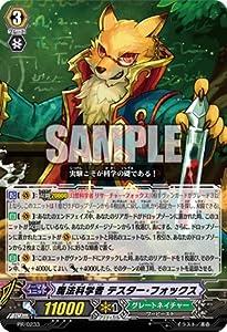 カードファイト!!ヴァンガード 【魔法科学者テスター・フォックス】 PR-0233 《ヴァンガード夏のレギオン祭レギオンパック》封入