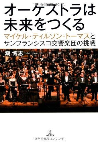 オーケストラは未来をつくる マイケル・ティルソン・トーマスとサンフランシスコ交響楽団の挑戦