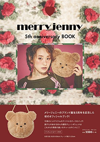 merry jenny 2017 ‐ 5th anniversary Book 大きい表紙画像