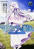 マグダラで眠れ (4) (カドカワコミックス・エース)