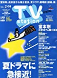 TV station (テレビステーション) 関東版 2013年 7/6号 [雑誌]