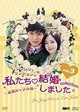 イ・ジャンウとウンジョンの私たち結婚しました-コレクション- 友情カップル編 DVD vol.3