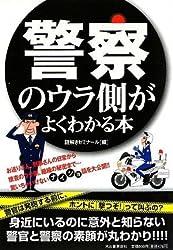 警察のウラ側がよくわかる本