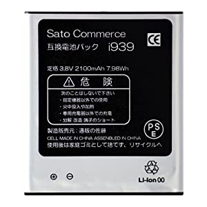 Sato Commerce Galaxy S3 α Progre SC07 SCL21UAA 互換バッテリー ( SC-06D / SC-03E / SCL21 ) 3.8V 2100mAh