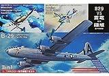 1/144 B-29 太平洋戦争 vs. 雷電・鍾馗