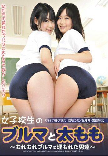 女子校生のブルマと太もも ~むれむれブルマに埋もれた男達~ 【SNFDM-227】 [DVD]