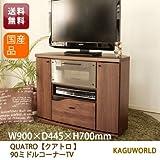QUATRO(クアトロ)90ミドルコーナーTV ブラウン