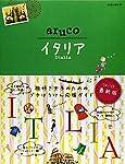 18 地球の歩き方 aruco イタリア 2014~2015 (地球の歩き方aruco)