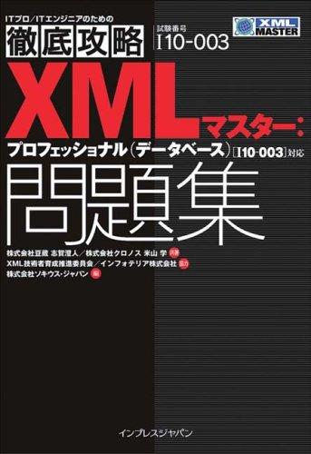 徹底攻略 XMLマスター:プロフェッショナル(データベース)問題集[110-003]対応 (ITプロ/ITエンジニアのための徹底攻略)