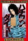 ハチワンダイバー 6 【期間限定 無料お試し版】 (ヤングジャンプコミックスDIGITAL)
