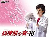 amazonプライム・ビデオ 科捜研の女 season16