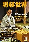 将棋世界 2010年 12月号 [雑誌]