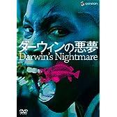 ダーウィンの悪夢 デラックス版 [DVD]